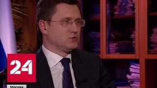 Новак рассказал о судьбоносной сделке и дал нефтяной прогноз