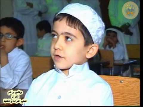 برنامج براعم القرآن بجمعية تحفيظ القرآن الكريم بالقويعية