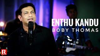 Video BOBY THOMAS / ENTHU KANDU / ALBUM: ENTE YESHUVE / REX MEDIA HOUSE©2017 MP3, 3GP, MP4, WEBM, AVI, FLV April 2019