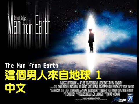 這個男人來自地球 1 (The man from earth) 2007 这个男人来自地球 中英双字 1024x576 高清版 中文
