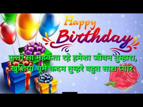 Happy birthday quotes - Happy birthday wishes message in hindi  happy birthday whatsapp status  Happy Birthday Video