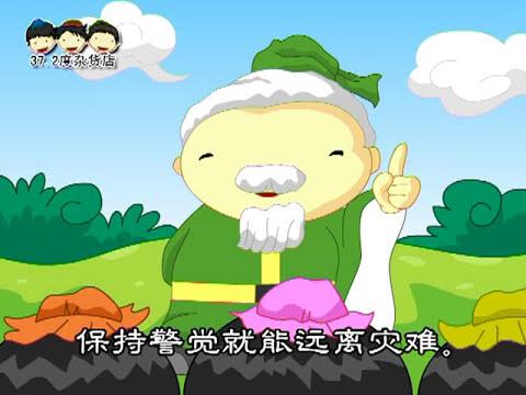 说说唱唱《孔子和他学生的小故事》 (CD)