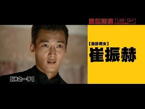 【風起雲湧 2014日韓巨星映畫祭 SS III】影展巨星版官方中文預告