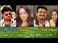 விஜய்யின் முந்தய படம் ஒன்றிலும் நடிக்க மறுத்த ஜோதிகா !! ஏன்?| Tamil Cinema News | - TamilCineChips video download