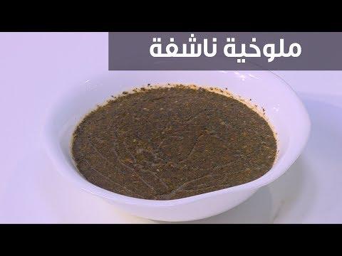 العرب اليوم - شاهد:طريقة عمل ملوخية ناشفة