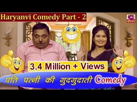 पति पत्नी की गुदगुदाती कॉमेडी || HARYANVI COMEDY PART 3 | HARYANVI COMEDY VIDEO (видео)