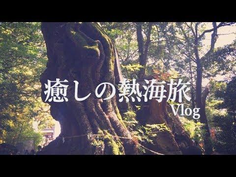 【静岡県・熱海】パワースポットと温泉で癒しの旅!!【日帰り夫 …