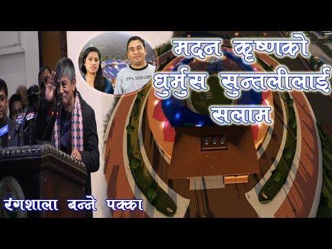 (देश विग्रेको नेताका भ्रष्टाचारले गर्दा || Madan Krishna Shrestha - Duration: 8 minutes, 20 seconds.)