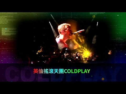Colplay酷玩樂團 - 歷年金曲絕讚精華篇