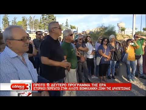 Πρώτο και Δεύτερο Πρόγραμμα ΕΡΑ: Ιστορικοί περίπατοι στη Δραπετσώνα | 06/10/2019 | ΕΡΤ