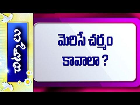 Home-Remedies-for-Glowing-Skin-Vanitha-Nestam-Chitkalu-Vanitha-TV