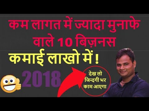 10 business ideas in India 2018 | business ideas in India with small investment