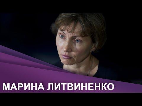 Жена экс-офицера ФСБ Марина Литвиненко о покушении на Скрипаля