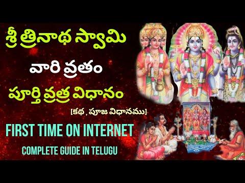 Trinadha Swamy Vratham - Complete Vratham in Telugu    Sri Trinadha Vratham Full Guide in Telugu   