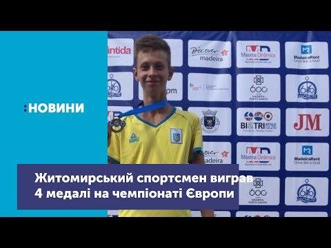 14-летний житомирский спортсмен выиграл четыре медали на Открытом чемпионате Европы