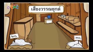สื่อการเรียนการสอน รูปและเสียงของวรรณยุกต์ ป.3 ภาษาไทย