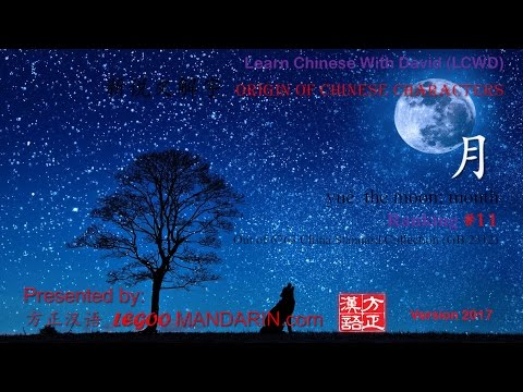 Origin of Chinese Characters - 0011 月 yuè the moon; month - Learn Chinese with Flash Cards