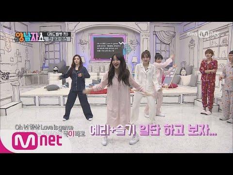 New Yang Nam Show [레드벨벳편] 한글자 댄스 ′러시안 룰렛′ 170302 EP.2
