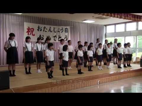 種子島の学校活動:南界小学校南界園とのふれあい交流学習