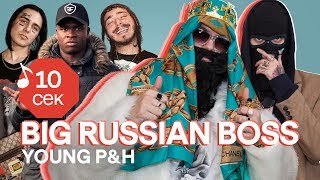 Video Узнать за 10 секунд   BIG RUSSIAN BOSS и YOUNG P&H угадывают хиты Face, Serebro, ЛСП и еще 32 трека MP3, 3GP, MP4, WEBM, AVI, FLV Mei 2018