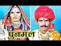 राजस्थानी लोकगीत चम्पा मेथी हिट्स 2017 !! Punmal★RRC★Marwadi Folk Song New★पुनमल Mp3 Audio Gane
