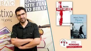 Ο Μάκης Τσίτας Στο Κόκκινο 105.5 στην εκπομπή «Πολιτιστικές Παράλληλοι» του Μανόλη Πολέντα
