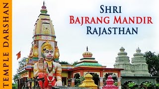 Bhilwara India  city pictures gallery : Shri Bajrang Mandir - Bhilwara, Rajasthan | Indian Temple Tours | Divine India