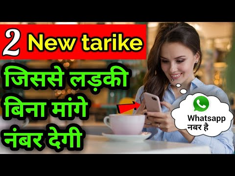 Video Whatsapp Number - How to take girls phone number download in MP3, 3GP, MP4, WEBM, AVI, FLV January 2017