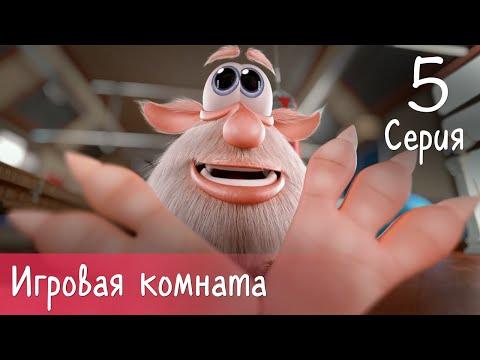 Буба - Игровая комната - 5 серия - Мультфильм для детей (видео)