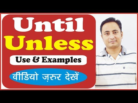 Use of Until & Unless | Conjunctions