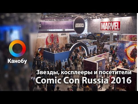 Звезды, косплееры и посетители Comic Con Russia 2016