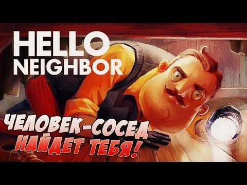 СТЕЛС-ХОРРОР?! СМЕШНОЙ И СТРАШНЫЙ ● Hello Neighbor! (видео)