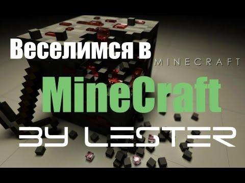 (Lester) Веселимся в MineCraft