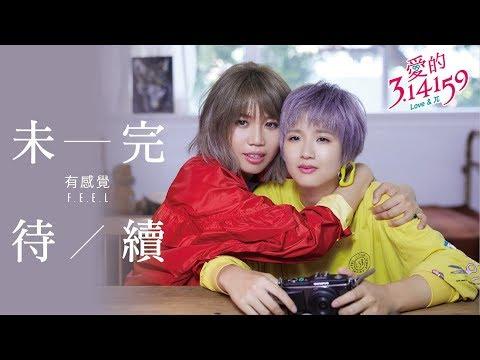 有感覺 F.E.E.L - 未完待續 To Be Continued (東森創作【愛的3.14159】插曲) (官方 Official MV)