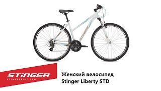 Женский велосипед Stinger Liberty STD