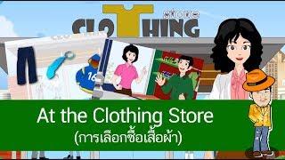 สื่อการเรียนการสอน At the Clothing Store (การเลือกซื้อเสื้อผ้า) ป.4 ภาษาอังกฤษ