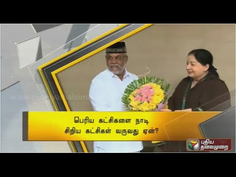 Nerpada-Pesu-Why-do-big-parties-go-in-search-of-small-small-organisations-Promo-19-03-16