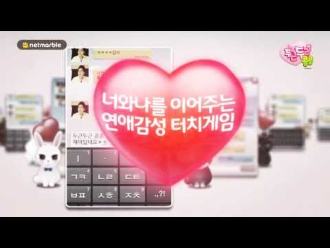 Video of 두근두근콩콩 for Kakao