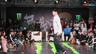 Fire Bac – 舞战东北 vol.2 Popping Judge Show