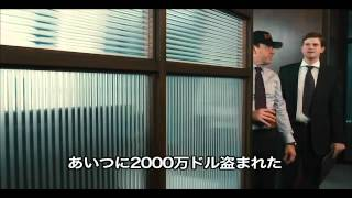 『ロビイストの陰謀』予告編