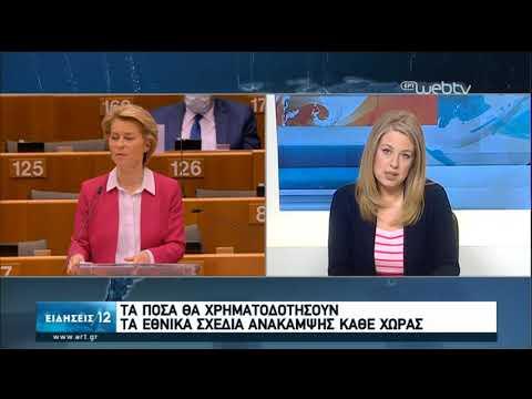 Ικανοποίηση στην Αθήνα για την πρόταση της Κομισιόν   28/05/2020   ΕΡΤ