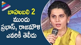 Taapsee Shocking Comments on Prabhas & SS Rajamouli | Taapsee about Baahubali 2 | Telugu Filmnagar
