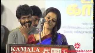 Pongadi Neengalum Unga Kaadhalum Audio Launch by video.maalaimalar.com