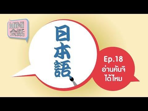 MiNi会話 Ep.18 : อ่านคันจิได้ไหม