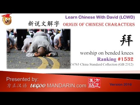 Origin of Chinese Characters - 1532 拜 worship on bended knees; kowtow