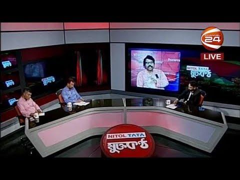 মুক্তকন্ঠ | 17 August 2018
