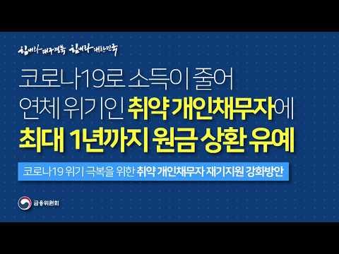 [연체위기 취약 개인채무자 재기지원 총정리] 유튜브 동영상 보러가기