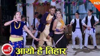 Aayo Hai Tihar - Lila Shrestha,Parbati Karki,Sharmila Shrestha & Samir Bhandari