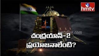 చంద్రయాన్-2 ఎందుకు? Benefits of Chandrayaan-2