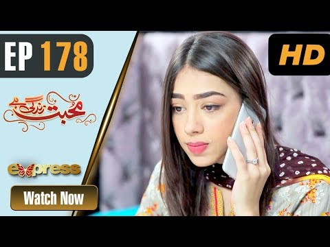 Pakistani Drama | Mohabbat Zindagi Hai - Episode 178 | Express Entertainment Dramas | Madiha
